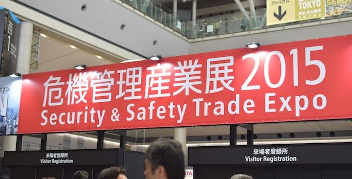 企業の防災対策はここまで来た!熱気を帯びる「危機管理産業展2015」初日レポート