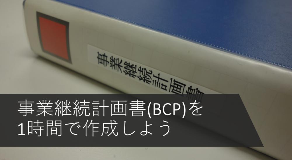事業継続計画書(BCP)を1時間で作成しよう!