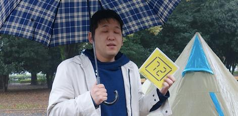 自助能力を高めよう!代々木公園に宿泊する、SHIBUYA CAMPに参加してきた!〜最終編〜