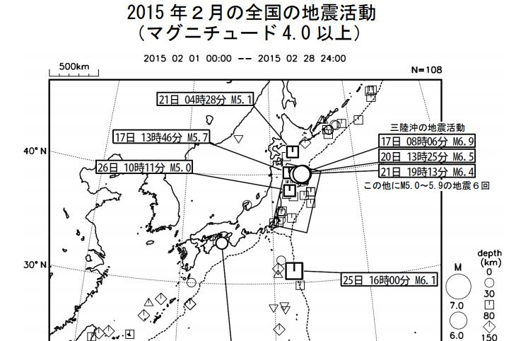 2月は東日本各地で大きめの地震が目立った
