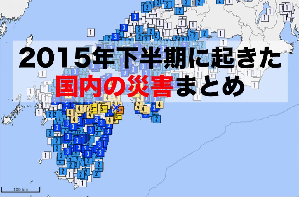 2015年に起きた災害を振り返る(下半期編)