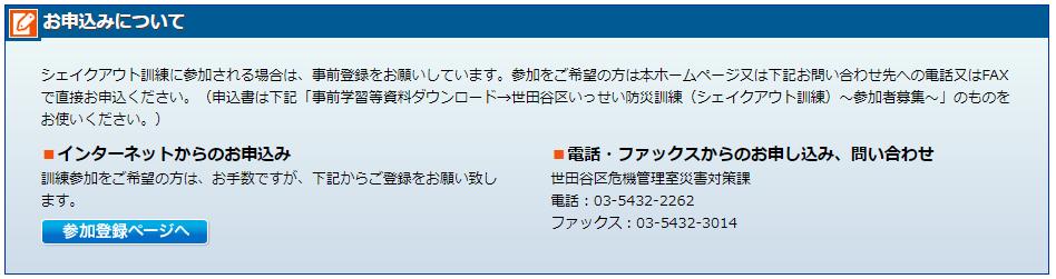 Great Setagaya ShakeOutの申込み