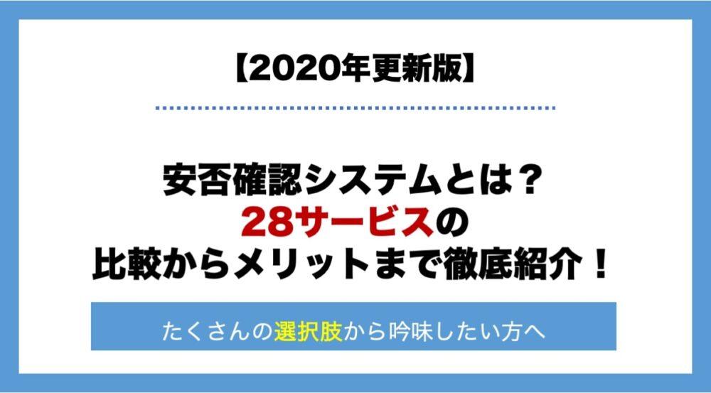 【2020年最新版】安否確認システムとは?28製品の料金・機能別徹底比較!