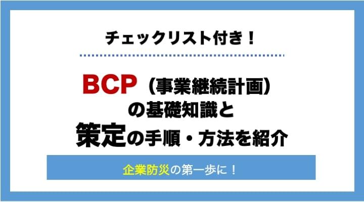 【はじめてのBCP】BCPとは?策定方法は?チェックリスト付きで解説します!