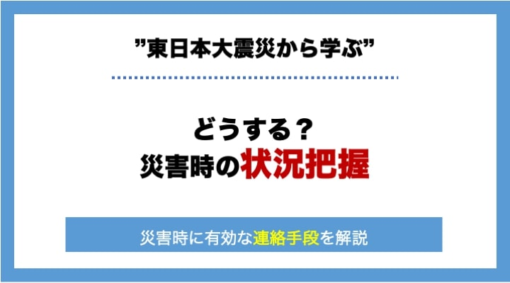 """""""東日本大震災から学ぶ"""" どうする?災害時の状況把握"""
