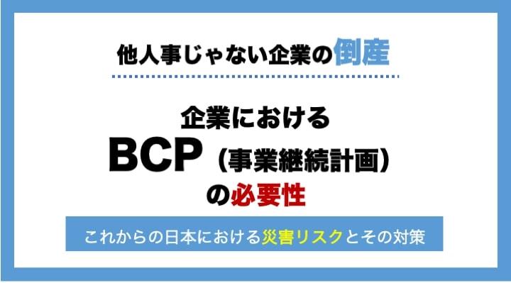企業におけるBCP(事業継続計画)の必要性
