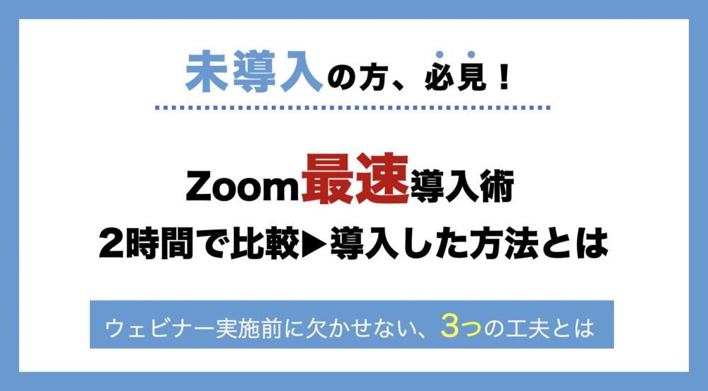 Zoom最速導入術