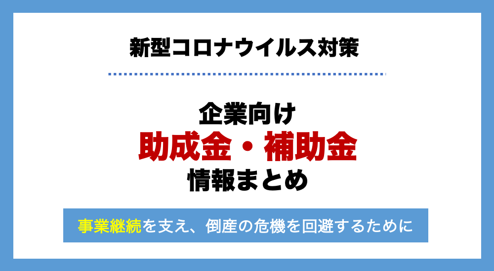 【新型コロナウイルス】企業向け助成金・補助金情報まとめ